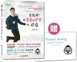 出发吧!趁青春和梦想还在-随书附送小清新环球旅行家神威秘密旅行日记本!