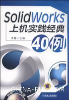Solidworks 上机实践经典40例