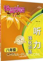 锦囊妙解中学生英语系列.听力强化训练.八年级(第7版)