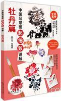 牡丹篇-中国写意画超细致讲解