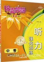 锦囊妙解中学生英语系列.听力强化训练.中考(第7版)