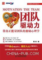 团队驱动力:带出正能量团队的激励心理学