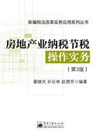 房地产业纳税节税操作实务(第3版)