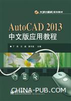 AutoCAD 2013中文版应用教程