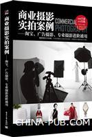 商业摄影实拍案例――淘宝、广告摄影、专业摄影进阶通用(全彩)