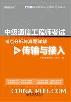 中级通信工程师考试考点分析与真题详解.传输与接入