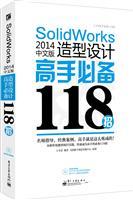 SolidWorks 2014中文版造型设计高手必备118招(含DVD光盘1张)