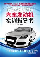 汽车发动机实训指导书