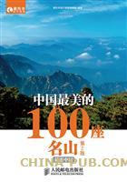 中国最美的100座名山(第2版)(彩印)