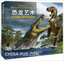 恐龙艺术:世界顶级大师的恐龙世界(精装)(彩印)
