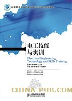 电工技能与实训