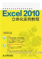 Excel 2010立体化实例教程