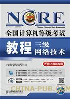 全国计算机等级考试教程――三级网络技术