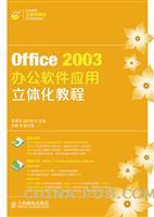 Office 2003办公软件应用立体化教程