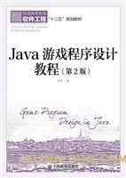Java游戏程序设计教程(第2版)