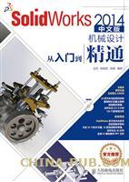 SolidWorks 2014中文版机械设计从入门到精通
