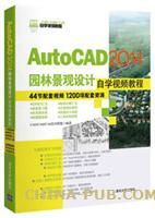 AutoCAD 2014园林景观设计自学视频教程