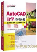 AutoCAD2014自学视频教程(实例版)