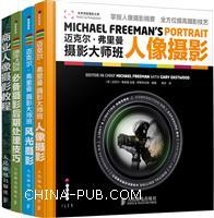 迈克尔・弗里曼摄影大师班实战三部曲:人像摄影+风光摄影+必备摄影后期处理技巧(套装共3册)