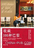 收藏100种巴黎