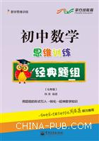 初中数学思维训练经典题组(七年级)(全彩)