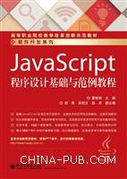 JavaScript程序设计基础与范例教程