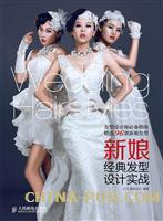 新娘经典发型设计实战(彩印)