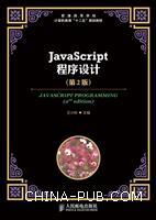 JavaScript�������(��2��)