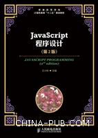 JavaScript程序设计(第2版)