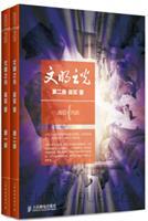 文明之光(1~2套装全2册,附吴军博士亲笔签名精美明信片)