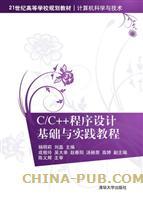C/C  程序设计基础与实践教程