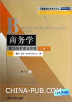 商务学:市场与非市场环境(第6版)
