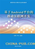 基于Android平台的移动互联网开发
