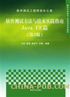 软件测试工程师成长之路――软件测试方法与技术实践指南Java EE篇(第3版)