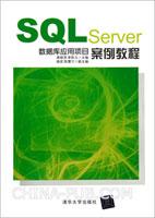 SQL Server数据库应用项目案例教程