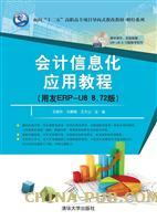 会计信息化应用教程(用友ERP-U8 8.72版)