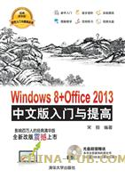Windows 8 Office 2013中文版入门与提高