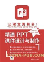 让课堂更精彩!精通PPT课件设计与制作