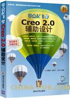零点起飞学Creo 2.0辅助设计