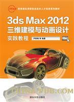 3ds Max 2012三维建模与动画设计实践教程