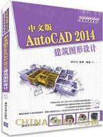 中文版AutoCAD 2014建筑图形设计