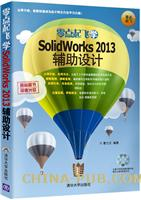零点起飞学SolidWorks 2013辅助设计