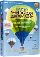 零点起飞学Protel DXP 2004 原理与PCB设计