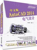 中文版AutoCAD 2014电气设计
