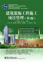 建筑装饰工程施工项目管理(第2版)