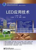 LED应用技术