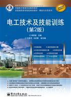 电工技术及技能训练(第2版)