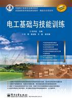 电工基础与技能训练