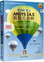 零点起飞学ANSYS 14.5有限元分析