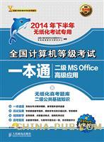 全国计算机等级考试一本通――二级MS Office高级应用